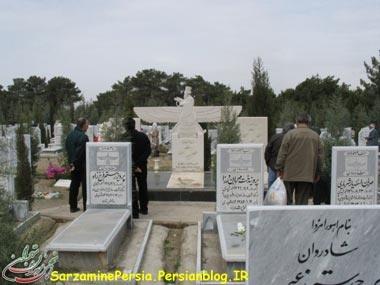 جشن فروردینگان خجسته باد .:SarzaminePersia.Persianblog.IR:.