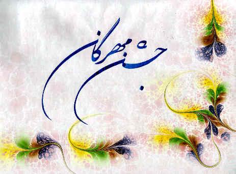 جشن مهرگان خجسته باد .:SarzaminePersia.Persianblog.IR:.