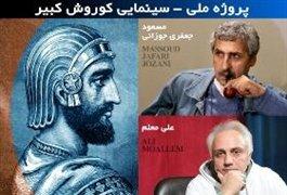 ساخت فیلم کوروش کبیر .:SarzaminePersia.Persianblog.IR:.