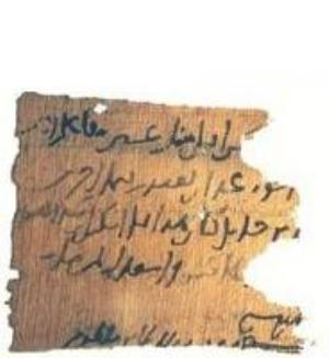 نمایی از نامه ی عمر بن الخطاب به یزدگرد سوم