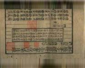 نمایی از نامه ی پاسخ یزدگرد سوم به نامه ی عمربن الخطاب