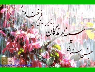 سپندارمذگان خجسته باد.:SarzaminePersia.Persianblog.IR:.
